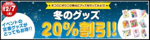 201512_goods_b