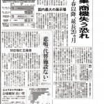 20151024東京新聞
