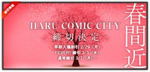 201601_harukomi