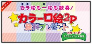 201601_karamatsu