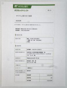 P1030448 (984x1280)