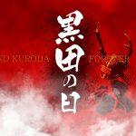 15日は黒田の日 -LEGEND KURODA FOREVER-