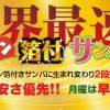"""業界最速!!の""""シン""""箔付サンバ登場!"""