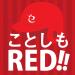 RED! RED! RED! キャンペーン開幕! しかし道の途中… 2017