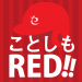 RED! RED! RED! 怒涛の3連覇キャンペーン・スタート!!!
