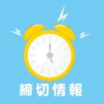 「エアコミケ2」締切日設定について